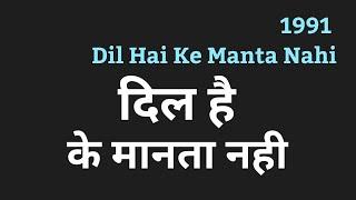 Dil Hai Ke Manta Nahi Lyrics Hindi दिल है के मानता नही by PK