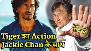 Jackie Chan Joined Tiger Shroff Hollywood Action Movie