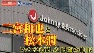 News MagViです。 嵐ファンが松本潤さんと二宮和也さんの仲を心配しています。 発端は、二宮さんの結婚発表。 お祝いコメントを出したのは櫻井...