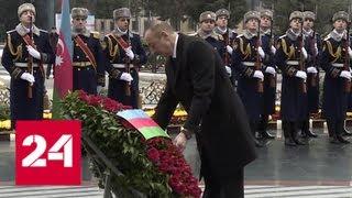 В Азербайджане почтили память жертв Ходжалинской трагедии - Россия 24