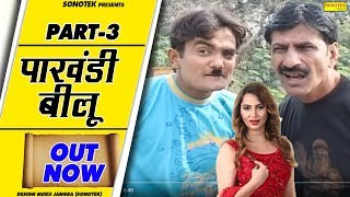 Pakhandi Billu 03   Janeshwar & Krishan Pal Hakla   Comedy   Sonotek Cassettes