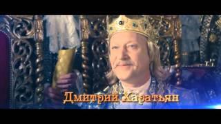 Тайна Снежной Королевы (2016) | Трейлер