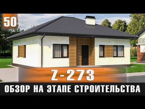 Продается дом в Анапе ст. Гостагаевской.Обзор проекта Z273