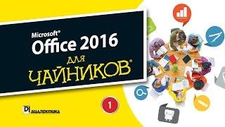 1. Глава 1 - Настройка панели быстрого доступа в Microsoft Office 2016