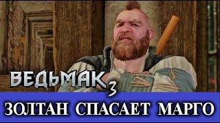 """Ведьмак 3. Золтан участвует в квесте """"Великий побег""""."""