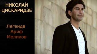 Легенда  Ариф Меликов, ведущий Николай Цискаридзе