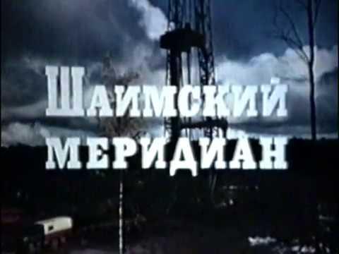 Шаимский меридиан. Город Урай на рубеже 90-х годов XX века. (18+)