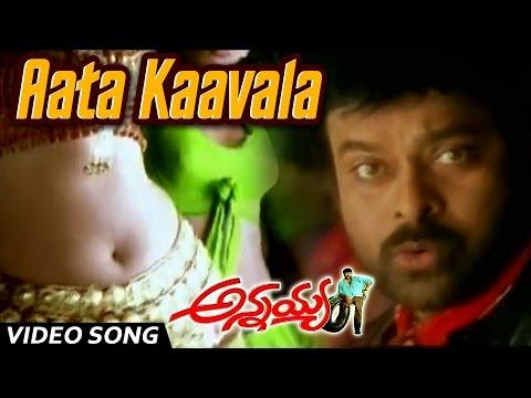 Aata Kaavala Full Video Song    Annayya    Chiranjeevi, Simran, Raviteja