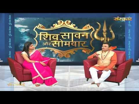 Sawan Ke Somvar, Sawan 2018 Ka Pahla Somvar, Puja Vidhi, Mantra | सावन के सोमवार, Hanuman Mishra