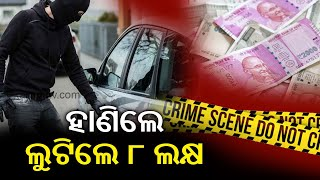 8 Lakh Rupees looted at gun-point in Keonjhar || Kalinga TV