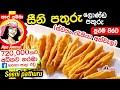 ✔ සීනි පතුරු Seeni Pathuru/ Londa Pathuru (Multi layered sweet) by Apé Amma