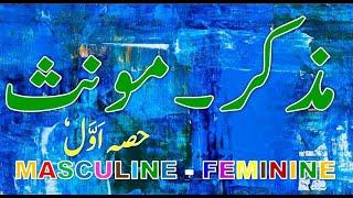 Muzakar Monas Urdu