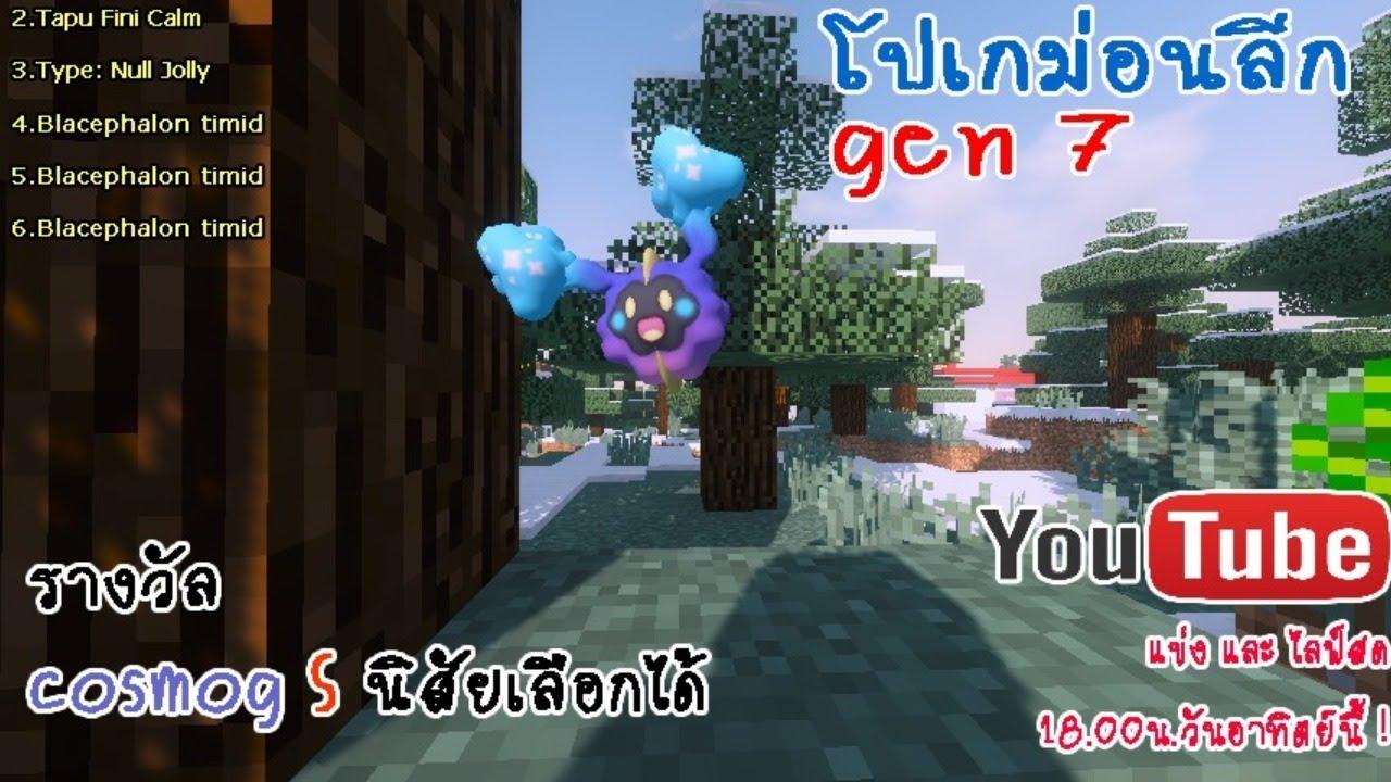 Minecraft pixelmon-world.com แข่งขันโปเกม่อนลีก ธาตุ gen 7