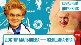 Красовский на самоизоляции жить здорово Доктор Малышева День 6 Ковидный дневничок