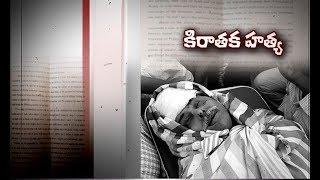 YS Vivekananda Reddy Brutally Murdered | Three Arrested
