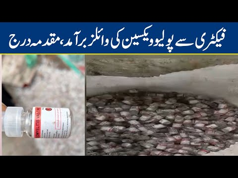 Polio vaccine vials recovers from factory near Shahdara