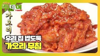 30년 손맛으로 탄생한 밥도둑 '가오리무침'ㅣ생방송 투…