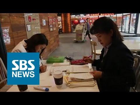 아동 학습지 푸는 어른들…'新 키덜트 문화' 확산 / SBS