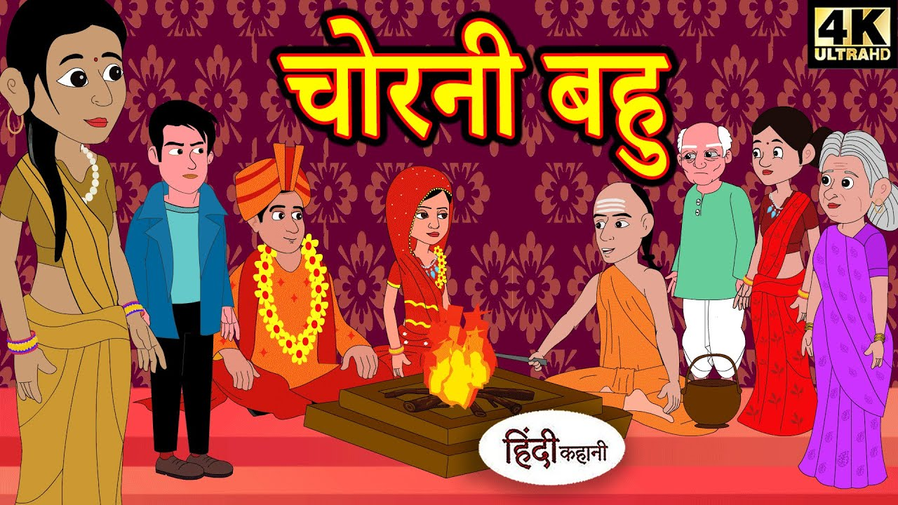 Kahani चोरनी बहू - Story in Hindi | Hindi Story | Moral Stories | Bedtime Stories | Kahaniya 2020