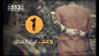 وعدٌ... قبل الفراق   فايز الكندري   الحلقة ١ معتقل غوانتانامو 552