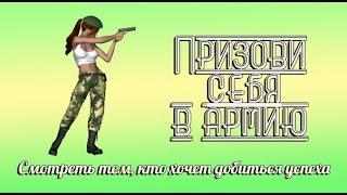 Призови себя в армию.  Радислав Гандапас