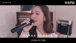 【MV繁中字】 JESSICA X GIRIBOY(제시카 X 기리보이)- Call Me Before You Sleep(잠들기 전 전화해)
