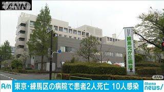 患者2人死亡新たに10人感染 東京・練馬光が丘病院(20/04/27)