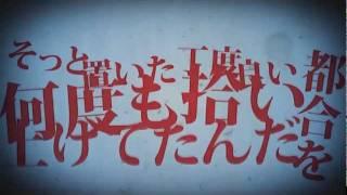 Vocaloid PV Unhappy Refrain Motion Graphics wowaka