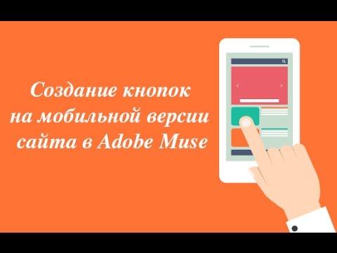 Adobe muse как сделать мобильную версию сайта продвижение и поддержка сайтов украина