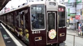 阪急8300系いい古都(こと)特急淡路発車
