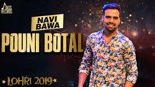Pouni Botal | (Lohari  ) | Navi Bawa | New Punjabi Songs 2019 | Latest Punjabi Songs 2019.mp3