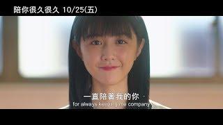 威視電影【陪你很久很久】正式預告 (10.25 青春住了你)