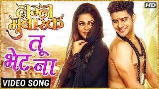तू भेट ना   Tu Bhet Na   Romantic Song   Lagna Mubarak   Harshwardhan Wavare   Prarthana   Sidhaant