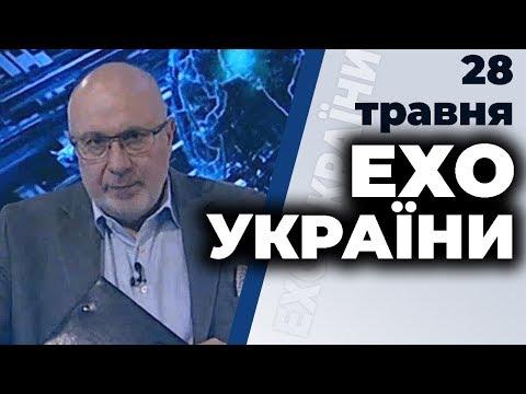 """Ток-шоу """"Ехо України"""" Матвія Ганапольського від 28 травня 2020 року"""