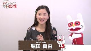 今回のゲストは…、 堀田真由さんが登場です!映画にCMにと活躍中の18才...