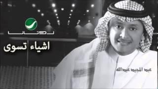 Abdul Majeed Abdullah   Ashyaa Teswaa   عبدالمجيد عبدالله   اشياء تسوى
