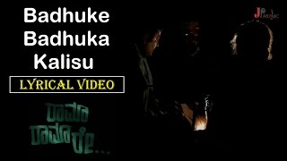 Download Hindi Video Songs - Rama Rama Re- Badhuke Badhuka Kalisu(Lullaby Song)|Lyrical Video|D Satya Prakash|Vasuki Vaibhav