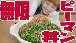 【BIG EATER】Endless Eating!? Green sweet pepper & Canned tuna Rice bowl【MUKBANG】【RussianSato】