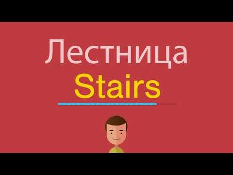 Как будет по английски лестница