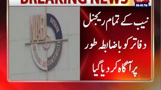 Chairman NAB To Permit Arrest of Grades 17 To 22 Officers