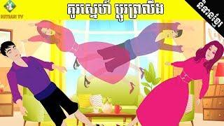 រឿងនិទាន គូរស្នេហ៍ប្ដូរព្រលឹង | Tokata khmer animation film, Khmer cartoon.