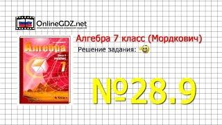 Задание № 28.9 - Алгебра 7 класс (Мордкович)