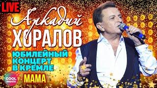 Аркадий Хоралов - Мама (Юбилей в Кремле)