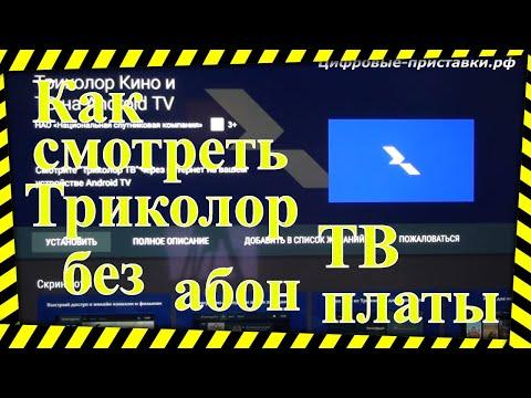 Как смотреть Триколор ТВ без абон платы | Игорь Казуров