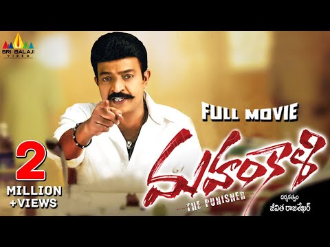 Mahankali Telugu Full Movie | Latest Telugu Full Movies | Rajasekhar, Madhurima