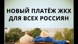 Новий платіж ЖКГ для всіх росіян