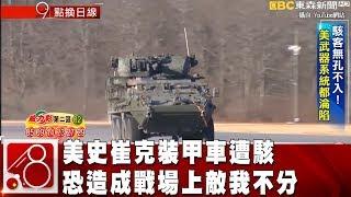 美史崔克裝甲車遭駭 恐造成戰場上敵我不分《8點換日線》2019.02.14
