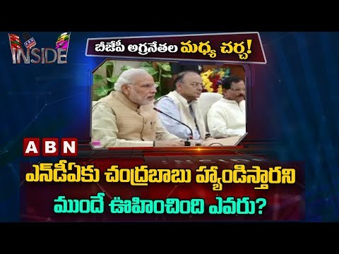Modi Predicts About Chandrababu Injustice To AP Special Status | Inside | ABN Telugu