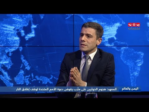 الضغط العسكري على الحوثيين هو ما سيجنب اليمن استمرار الحرب | اليمن والعالم