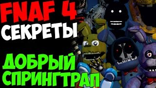 - Five Nights At Freddy s 4 ДОБРЫЙ СПРИНГТРАП НА ТИЗЕРЕ
